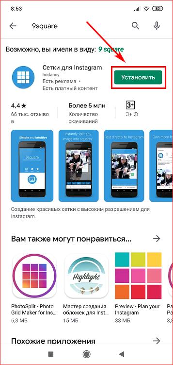 Скачать приложение 9Square