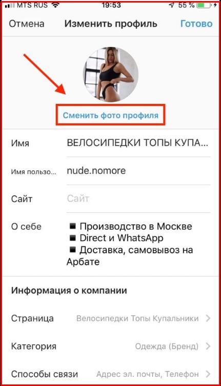 сменить фото профиля в инстаграме