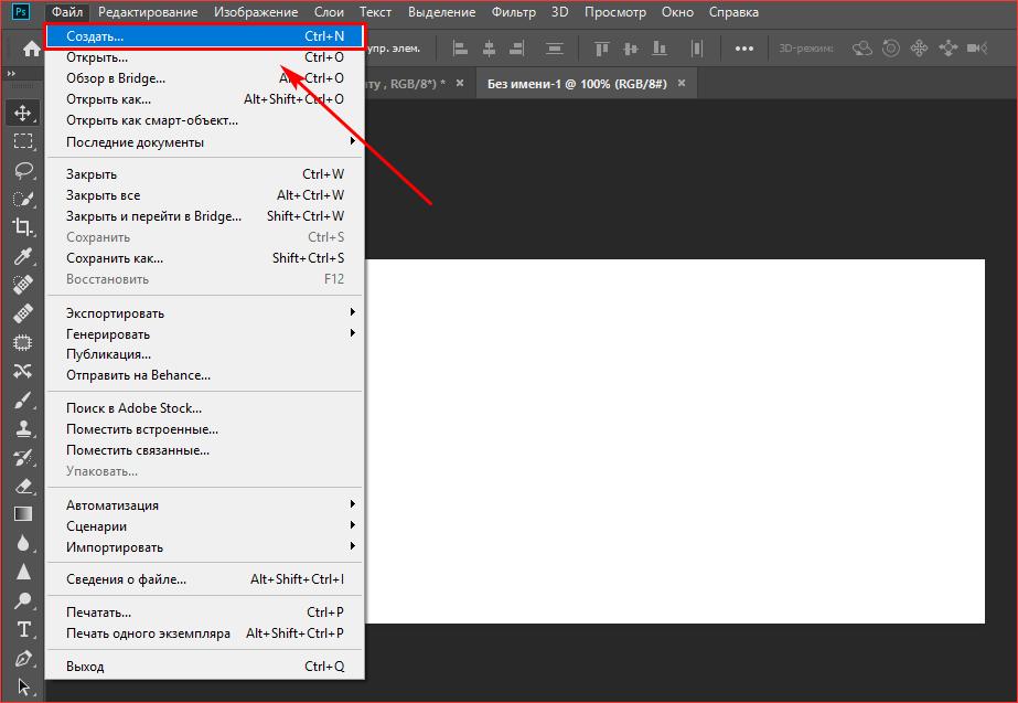 Создать новый файл в фотошопе