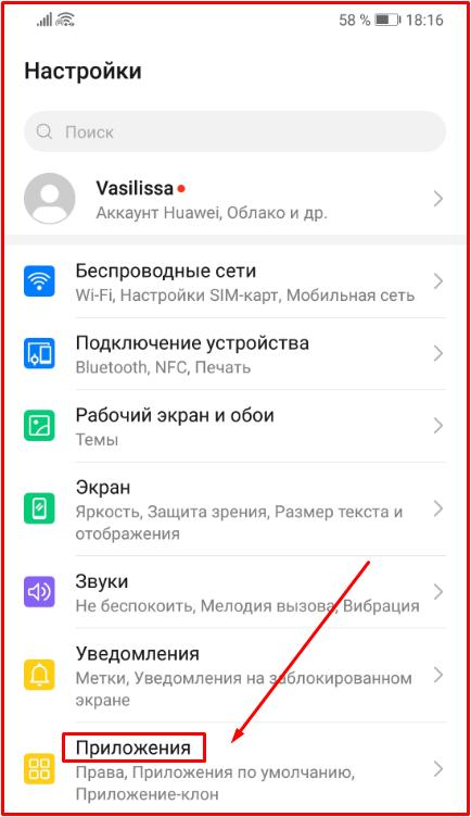 список приложений на телефоне