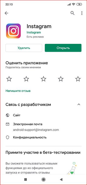 Установить инстаграм на мобильный телефон