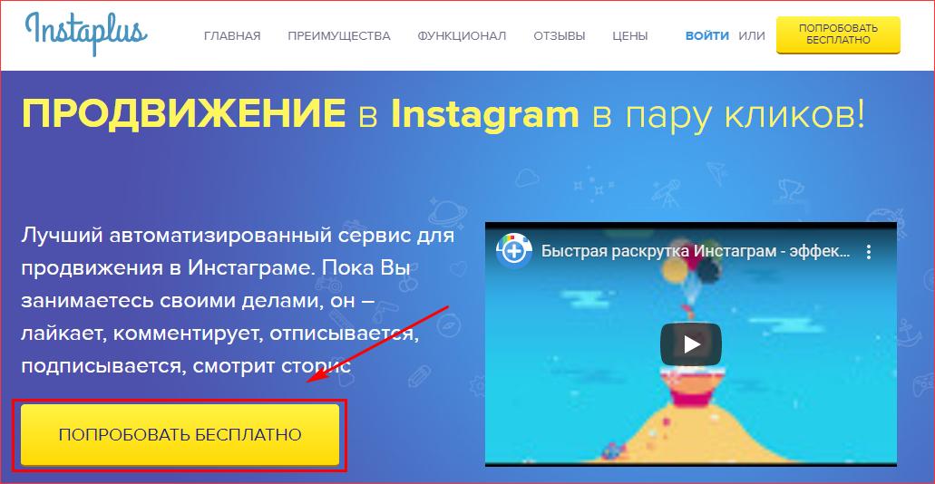 Веб сервис InstaPlus.me