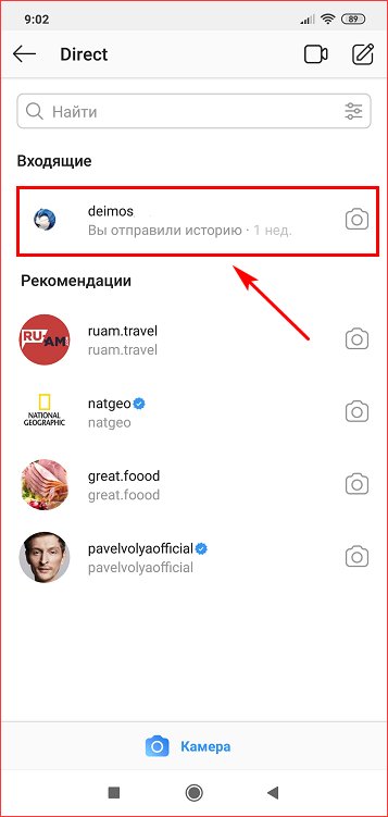 Выбрать пользователя в окне директа