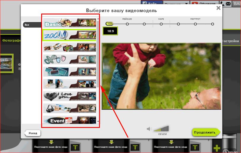 Выбрать режим перелистывания картинок