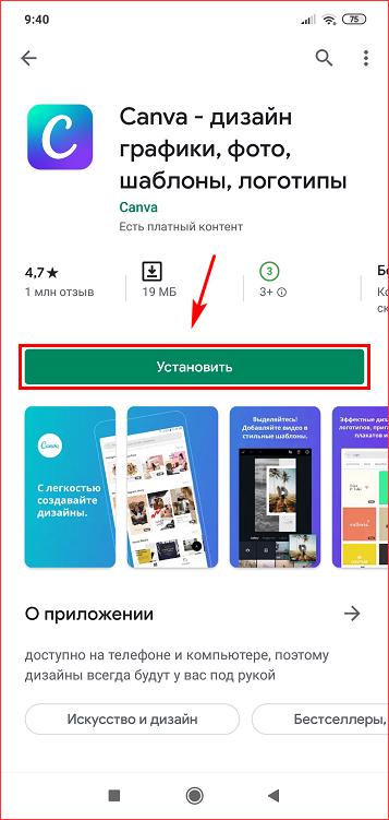 Загрузить приложение canva