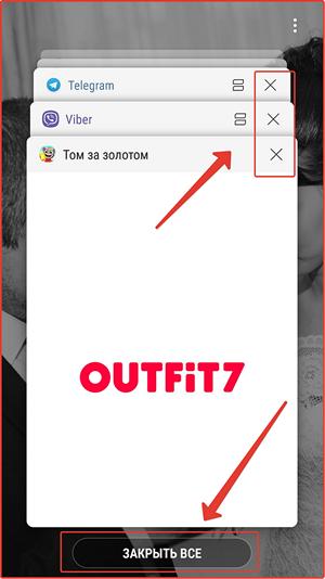 закрыть все открытые приложения на смартфоне
