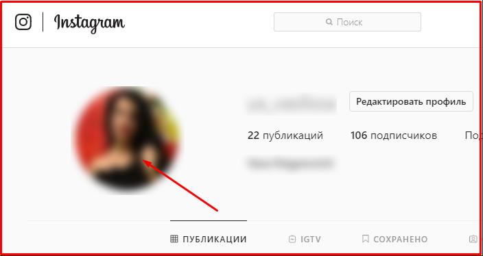 замена фото в профиле инстаграм