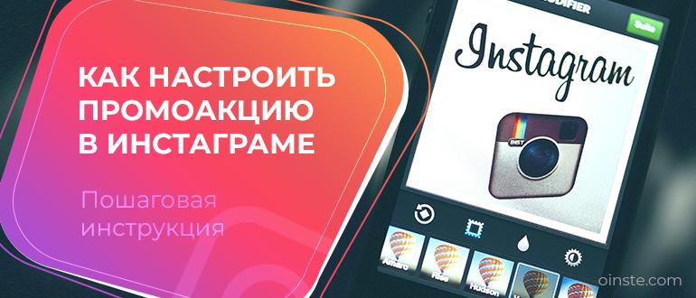 Как настроить промоакцию в инстаграме Пошаговая инструкция