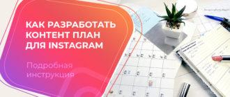 Как разработать контент план для инстаграма