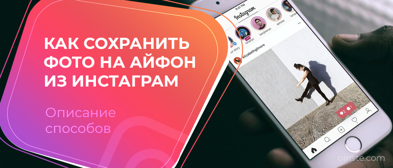 Как настроить сохранение фото инстаграм на айфон