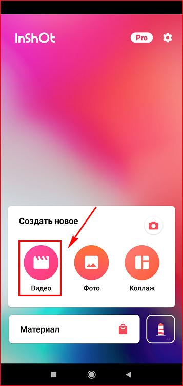 Нажать на иконку видео