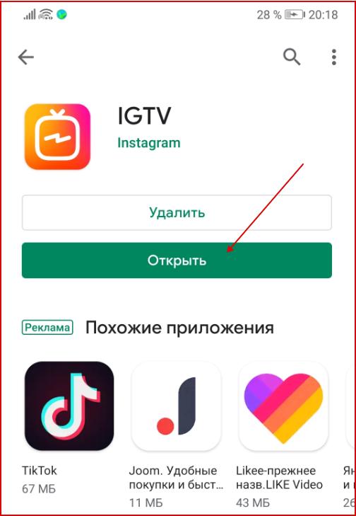 открыть IGTV