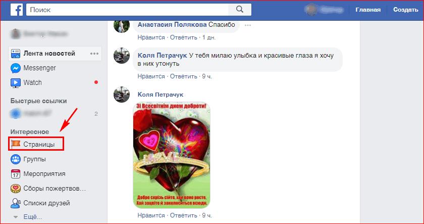 Открыть страницы в фейсбуке