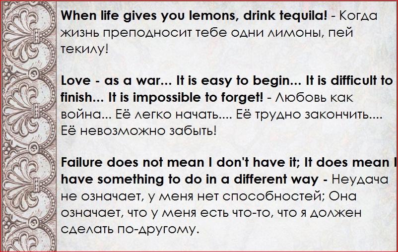 Примеры цитат на английском