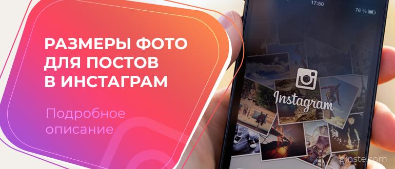 можно пропорции фото в инстаграме евгеньевич признается, что