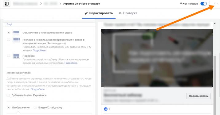 редактирование рекламы на фейсбуке