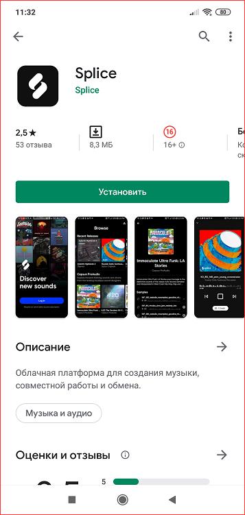 Редактор для смартфона Splice