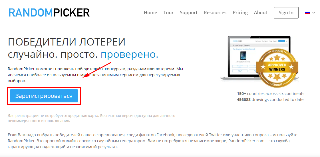 Регистрация в сервисе Randompicker