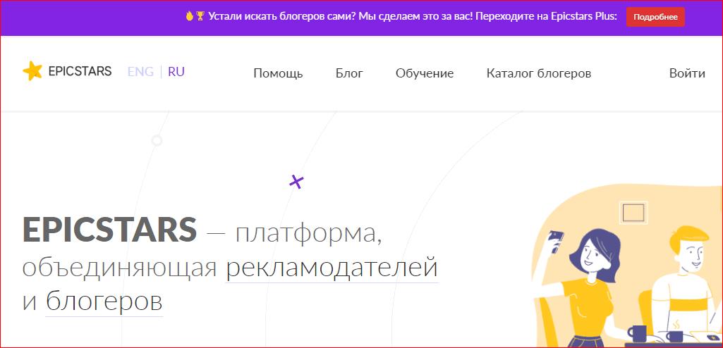 Сервис для поиска блоггеров Epicstars