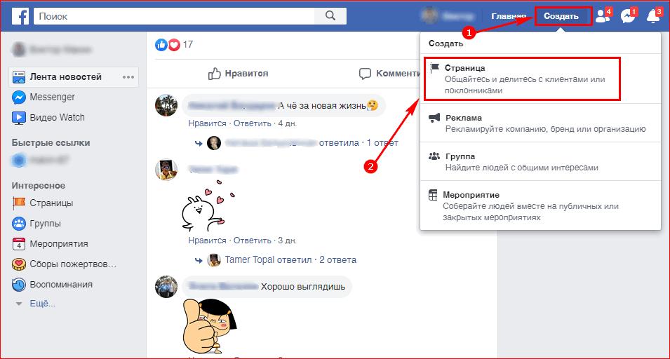Создание бизнес аккаунта в фейсбуке