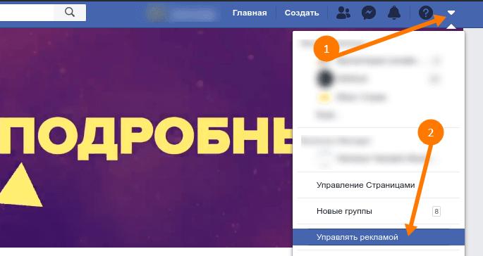управлять рекламой на фейсбук