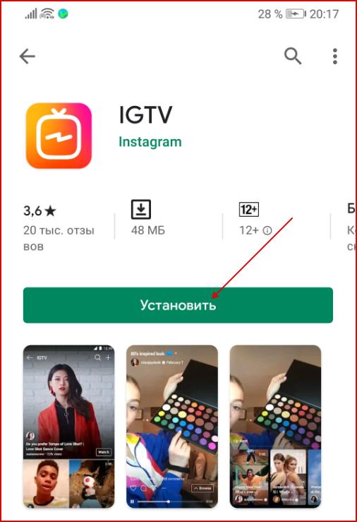 установка IGTV