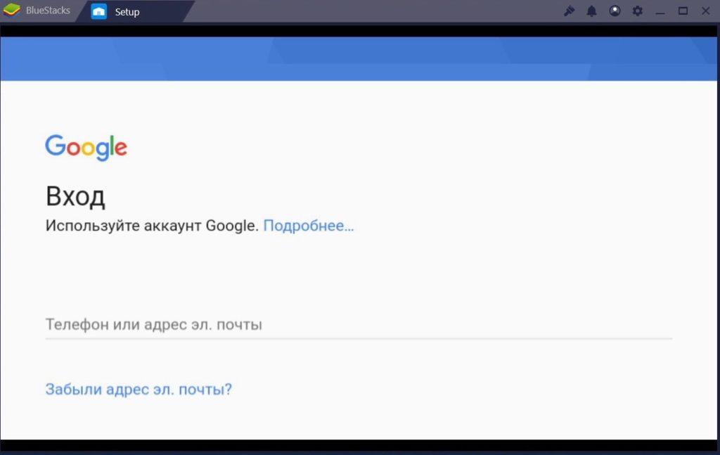 вход в аккаунт гугл в эмуляторе