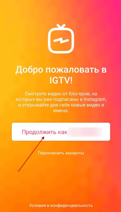 вход в аккаунт IGTV