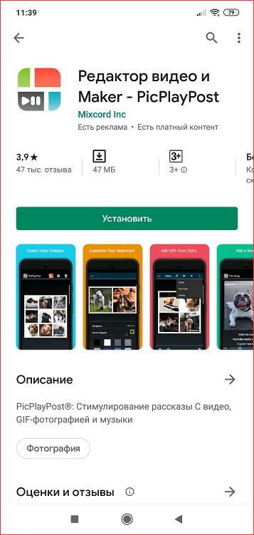 Видео редактор PicPlayPost