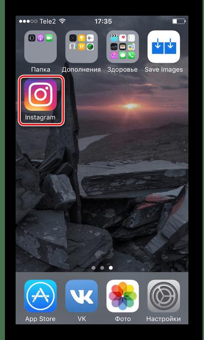 Запустить мобильное приложение Инстаграм