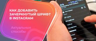 Как добавить зачеркнутый шрифт в instagram