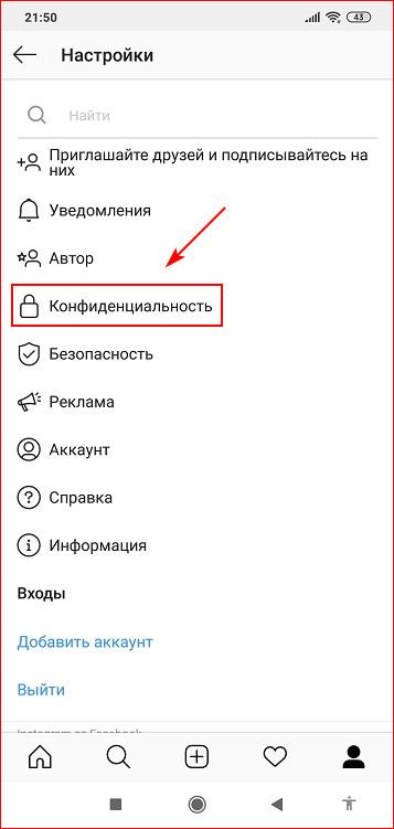 Нажать на пункт конфиденциальности