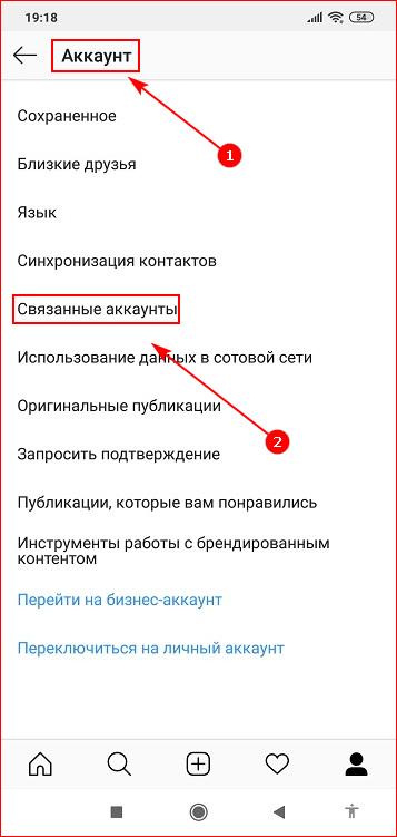 Открыть связанные аккаунты